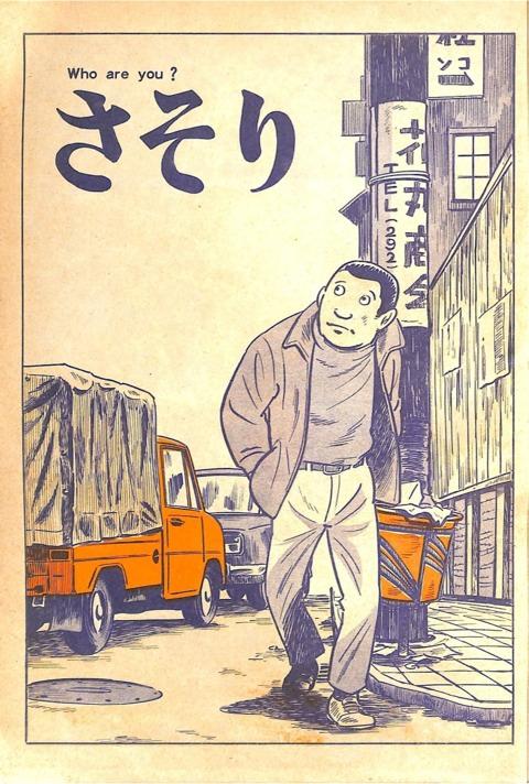 Yoshihiro-Tatsumi